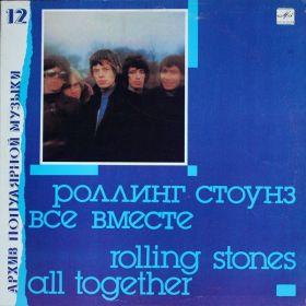 Роллинг Стоунз  Rolling Stones - Все Вместе  All Together