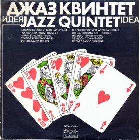 Джаз Квинтет - Идея