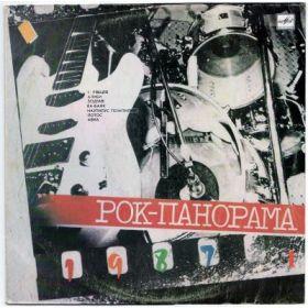Various - Рок-панорама-87 (1)