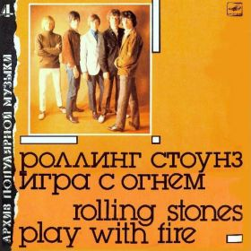 The Rolling Stones - Игра С Огнем  Play With Fire (1988, White Labels, Vinyl)