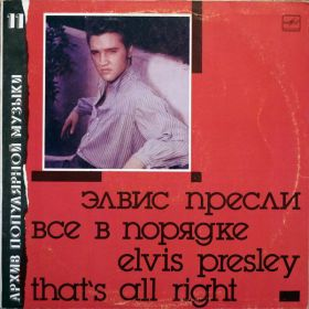 Elvis Presley - Thats All Right (1990, White Labels, Vinyl)