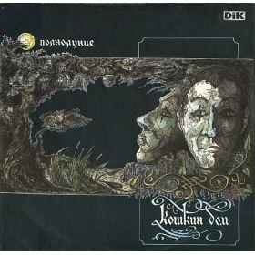Кошкин Дом - Полнолуние (1991, Vinyl)