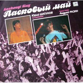 Ласковый Май - Маскарад (1990, Vinyl)
