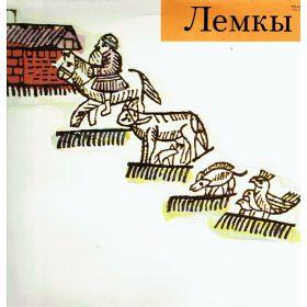 Łemki - Muzyka Łemków