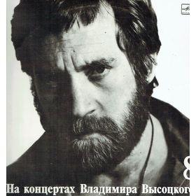 Vladimir Vysockij - Bolshoj Karetnyj