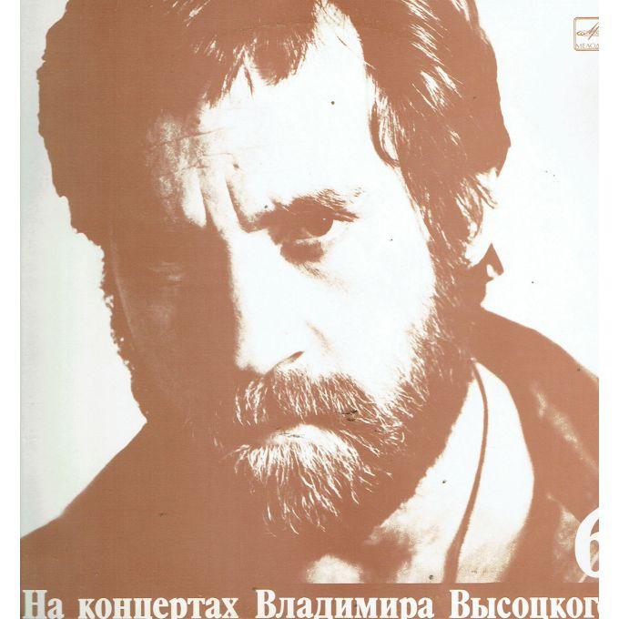 Vladimir Vysockij - Na Nejtralnoj Polose