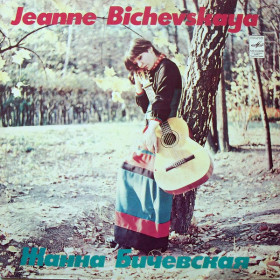 Jeanne Bichevskaya - Jeanne Bichevskaya