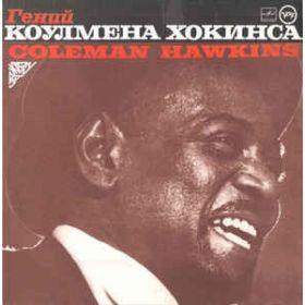 Coleman Hawkins – Genius of Coleman Hawkins